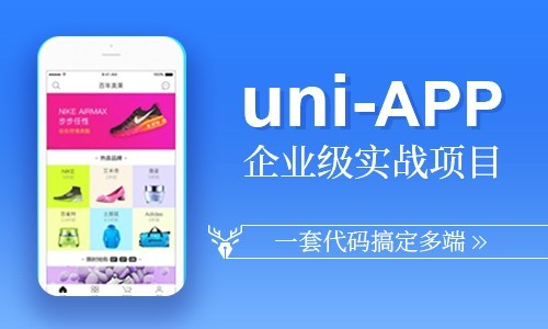 【小鹿线】uni-app 2020年上线商城实战项目一套代码搞定8端程序