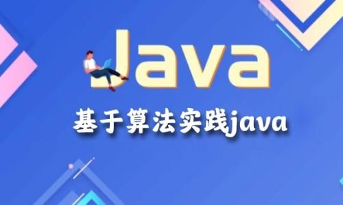 清华编程高手尹成带你基于算法实践java