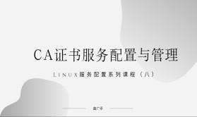 CA证书服务配置与管理-Linux服务配置系列课程(八)