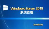 WindowsServer2019