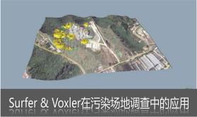 Surfer&Voxler软件在污染场地调查中的应用