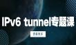 【太阁闫辉】IPv6 tunnel 专题课