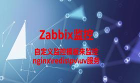 自定义监控模板来监控nginx\redis\pv\uv服务