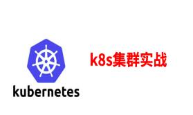 k8s集群企业级实战