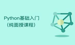 Python基础入门(day1-day8)