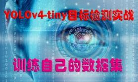YOLOv4-tiny目标检测实战:训练自己的数据集