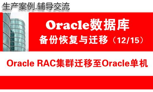 Oracle RAC集群迁移至Oracle单机_Oracle RAC迁移_数据库迁移与备份恢复12