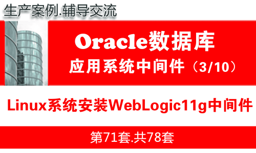 在Linux系统上安装WebLogic11g中间件_WebLogic中间件维护与管理03