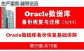 Oracle数据库教程(第四月):Oracle备份恢复专题