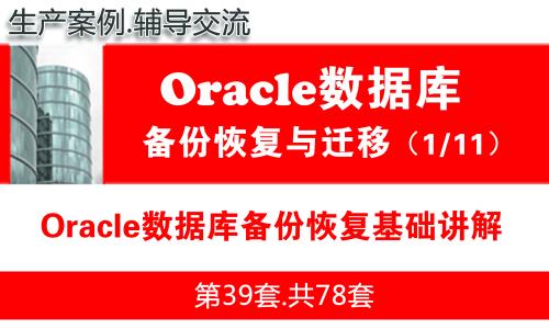 Oracle数据库备份恢复基础讲解_Oracle备份恢复与数据迁移教程01