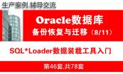 Oracle DBA数据库高级工程师专题(上部)