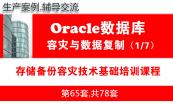 Oracle数据库教程(第七月):Oracle容灾复制专题