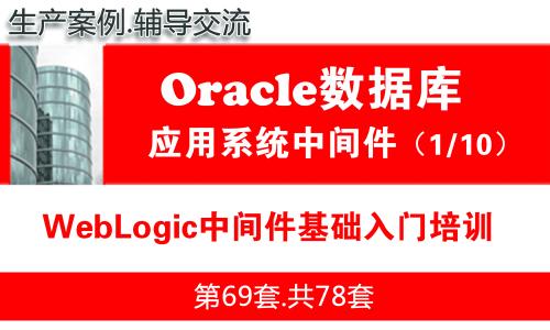 WebLogic中间件基础入门培训教程_WebLogic中间件维护与管理01