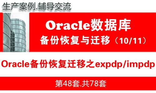 Oracle备份恢复迁移之expdp/impdp_Oracle备份恢复与数据迁移教程10