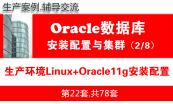 Oracle数据库教程(第二月):Oracle安装配置与集群