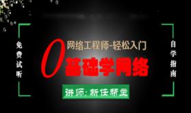2021网络工程师入门CCNA :0基础学网络视频课程【精华版】