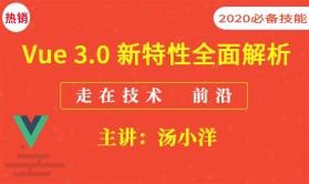 Vue 3.0 新特性多面解析(走在技术前沿)