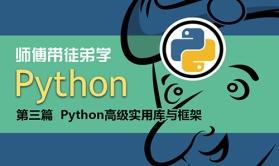 师傅带徒弟学Python:第三篇【Python】实用库与框架视频课程
