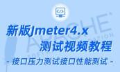jmeter教程selenium3教程shell教程