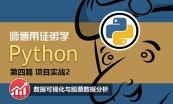 Python基础与提升全集【买视频送书】