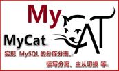 《 MySQL 读写分离架构篇 》<3.>