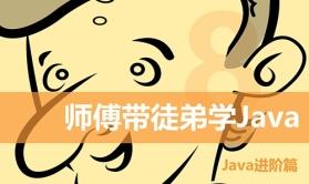师傅带徒弟学Java第3篇  【Java】进阶视频课程