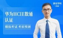 华为HCIE 数通认证尊享班