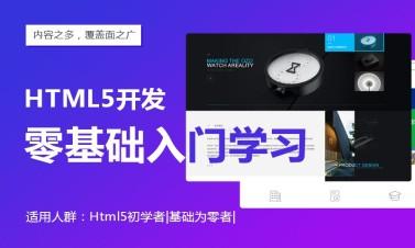 HTML5开发零基础入门学习