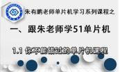 0基础一个月学习51单片机-朱有鹏老师单片机系列视频课程第一季专题