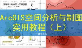 ArcGIS教程视频地理空间制图数据分析景观生态研究ArcMap视频教程-上集