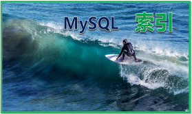 MySQL 索引