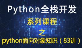 Python全栈开发 系列课程之面向对象知识点的讲解(83讲)