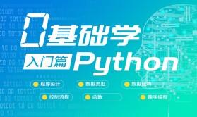 零基础学Python——入门篇