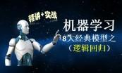 机器学习8大经典模型全合成(精讲+实战)