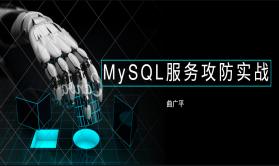MySQL服务攻防实战