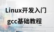 Linux C/C++开发入门
