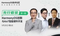 先行者说:HarmonyOS创新与AIoT智能硬件开发