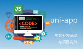 uni-app开发基础与项目实战