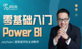 零基础入门Power BI
