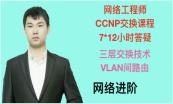 思科CCNP交换大牛养成指南视频课程专题