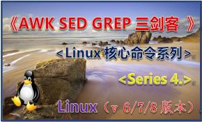 文本处理 awk sed grep 三剑客 <Linux核心命令系列Series 4.>