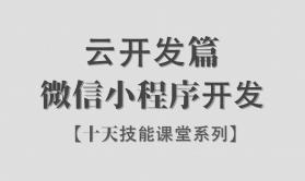 【李炎恢】【微信小程序开发 / 云开发篇 / 阶段三】【十天技能课堂】