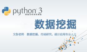 Python数据分析系列视频课程--学习数据挖掘