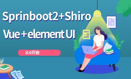 SpringBoot2+Vue+Shiro+ElementUI前后端分离权限上手项目实战开发