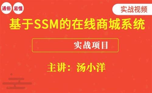 基于SSM+Maven+BootStrap+MySQL的在线商城系统[实战视频]
