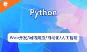 Python机器学习深度学习数据挖据工程师之路