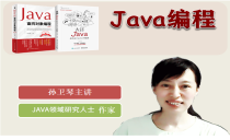 Java面向对象编程视频课程