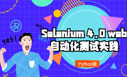 Selenium 4.0 web自动化测试实践