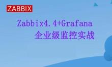 Zabbix4.4/5.0 LTS+Grafana企业监控实战(2020年视频教程)