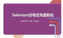 Selenium3分布式与虚拟化